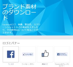 Facebook「ブランド素材のダウンロード」